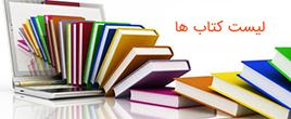 انتشارات چراغ دانش
