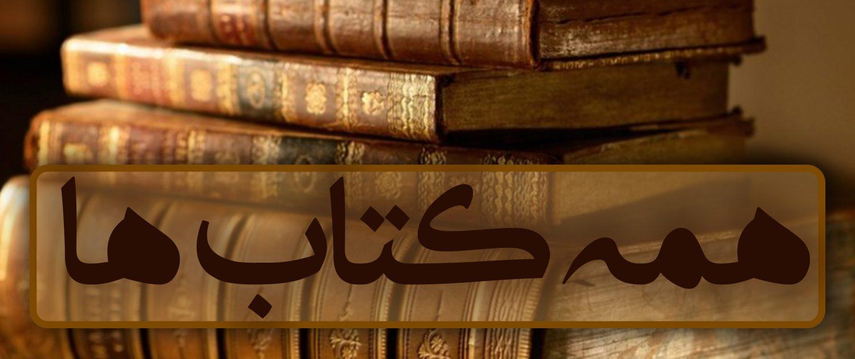 کتاب های چراغ دانش