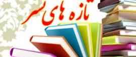 تازه های نشر چراغ دانش