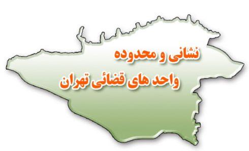 آدرس جدید مجتمع های قضایی تهران